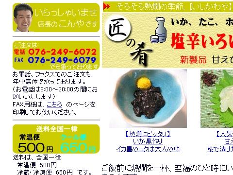 051025ishikawaya.jpg