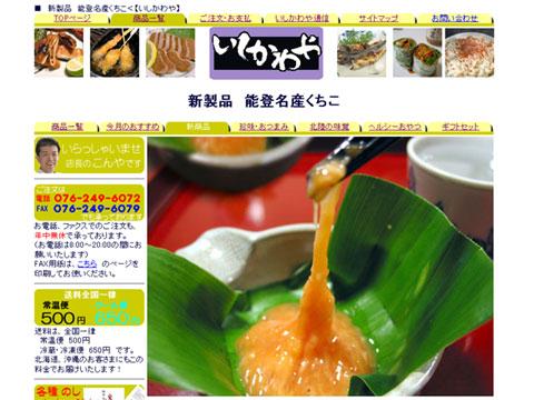 051123kuchiko.jpg