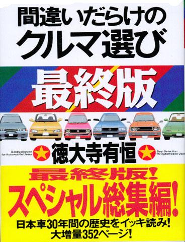 060202tokudaizi.jpg