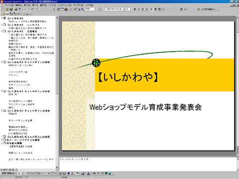 060327powerpoint.jpg