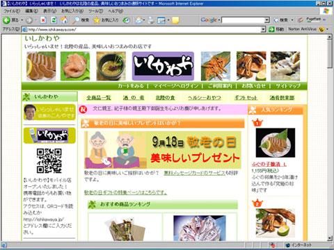 050906ishikawaya.jpg