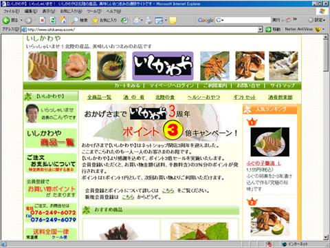06年10月2日現在の【いしかわや】ホームページ