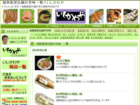【いしかわや】加賀能登伝統の珍味