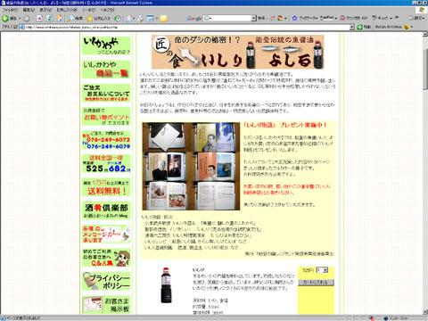 061110ishiri.jpg