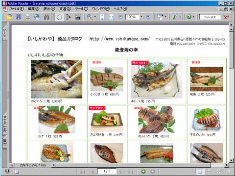 PDF商品カタログ