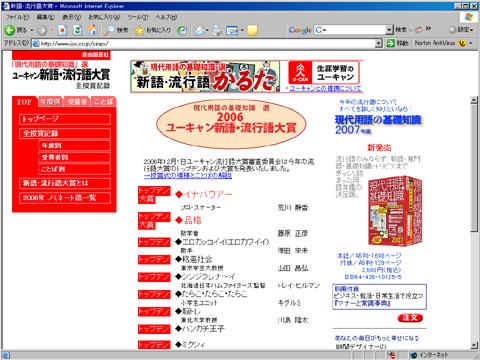 流行語大賞のホームページはこちら