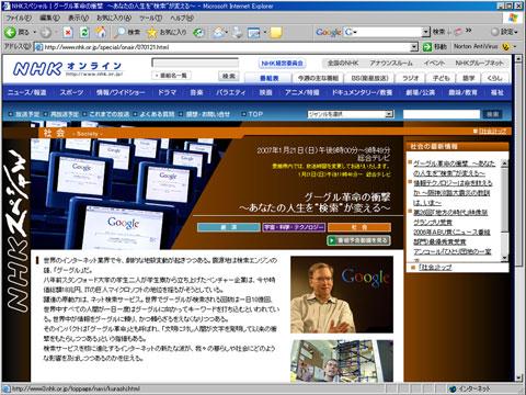 """「NHKスペシャル グーグル革命の衝撃 あなたの人生を""""検索""""が変える」のホームページはこちら"""
