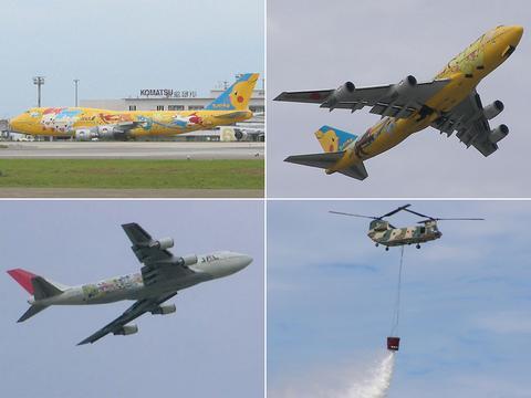 民間機と陸自ヘリ