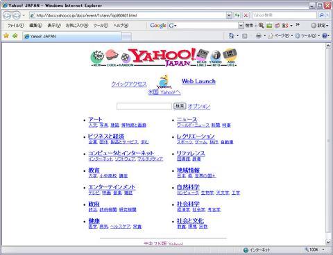 1996年のYahoo! Japan