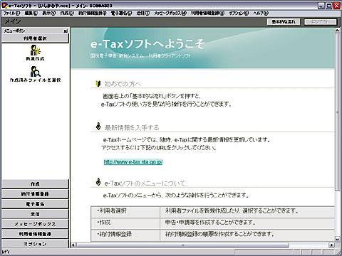 e-Tax操作画面