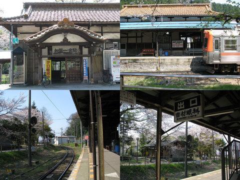 加賀一の宮駅