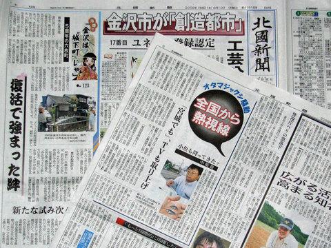 6月10日北國新聞