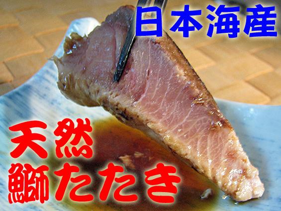 c_buritataki.jpg