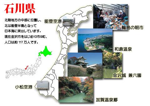 石川県ポスター