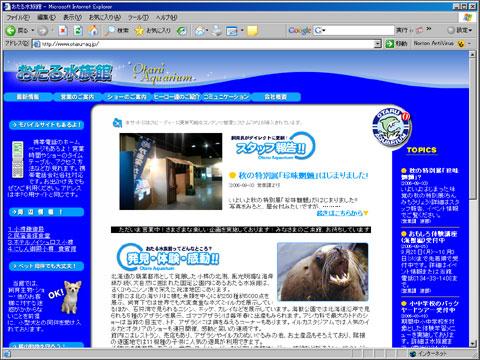 おたる水族館ホームページ