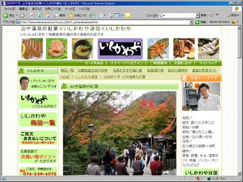 山中温泉の紅葉のページはこちら