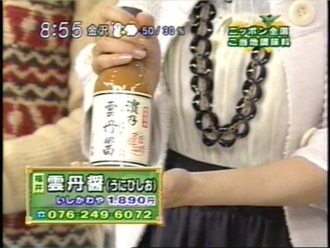 鈴木杏寿さんの手に抱かれる雲丹ひしお
