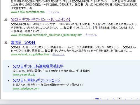 Yahoo!で【いしかわや】を検索すると・・・