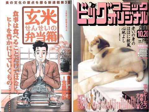 ビックコミックオリジナル10.20号