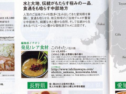 「SAKURA・SAKU」の特集「お取り寄せグルメガイド2008」