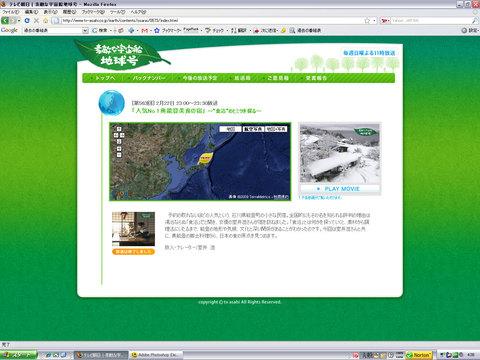 TV朝日「素敵な宇宙船地球号」