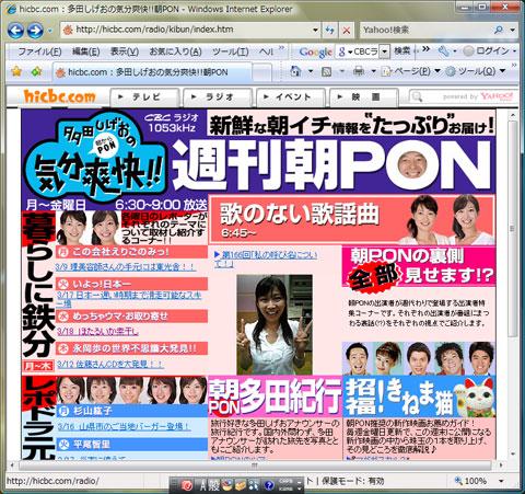 「多田しげおの気分爽快!!朝PON」ホームページはこちらです