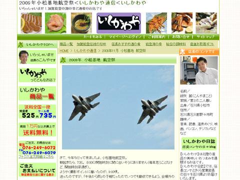 2009年小松基地航空祭