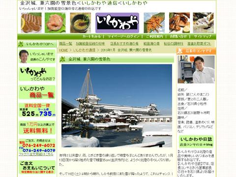 金沢城、兼六園の雪景色