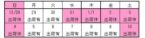 2008-2009年末年始営業カレンダー